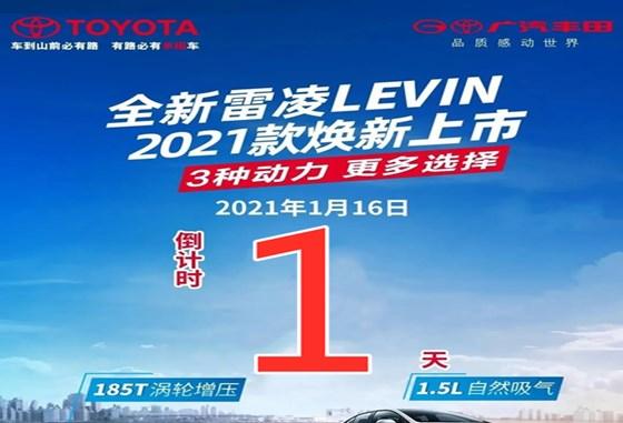 1月16日全新雷凌LEVIN 2021款焕新上市!倒计时1天!