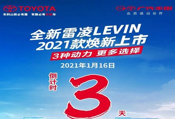 1月16日全新雷凌LEVIN 2021款焕新上市!倒计时3天!