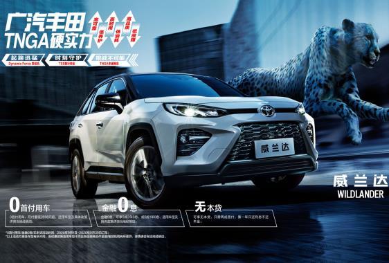 安庆安晟丰田威兰达17.18万起售