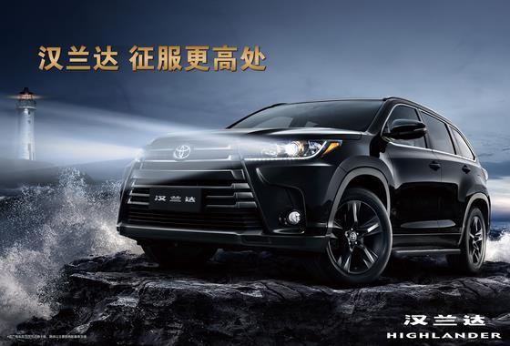 安庆安晟丰田全新汉兰达23.98万起售