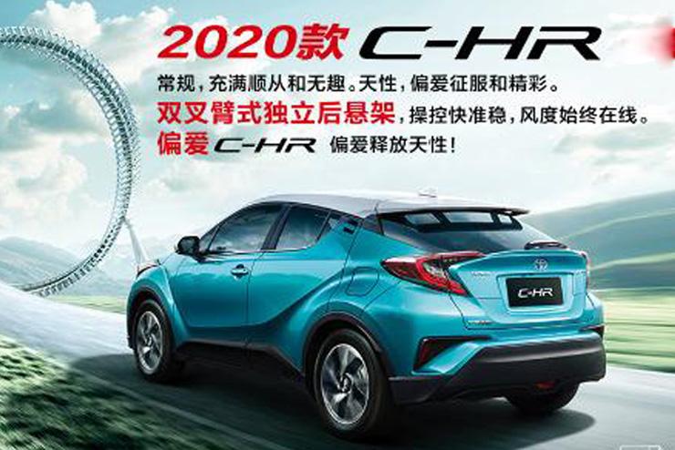 亳州远景广汽丰田C-HR限时优惠 目前优惠高达10000元