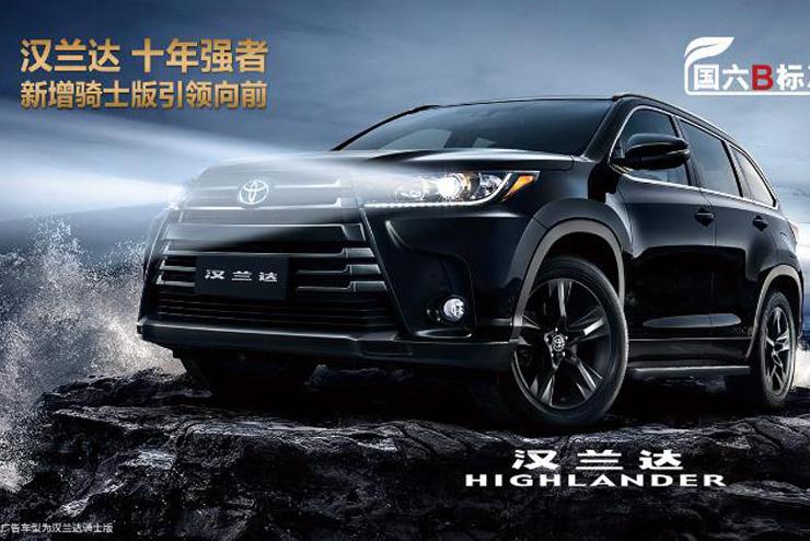 亳州远景丰田汉兰达目前价格稳定 售价23.98万元起