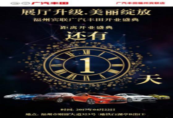 展厅升级 · 美丽绽放 距离福州宾联广汽丰田开业团购会只剩1天啦!!