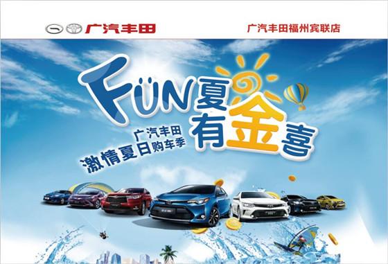 激情夏日购车季—— 雷凌、致享、致炫无忧购车