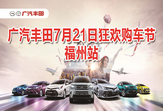7月狂欢购车节-福州站