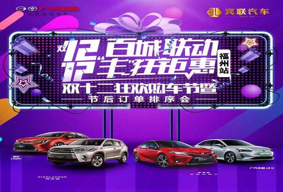 广丰宾联 双十二狂欢购车节暨节后订单排序会