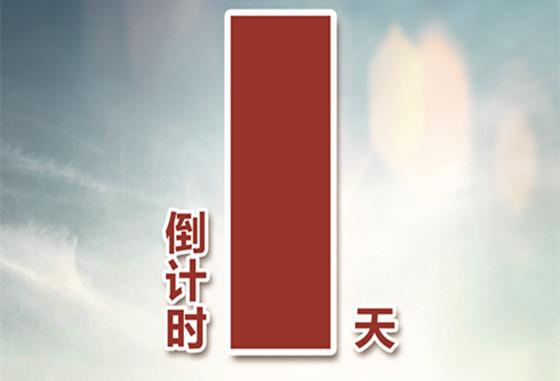 【賓聯店】廣汽豐田第二屆狂歡購車節倒計時1天