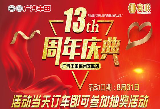 宾联广丰 广汽丰田宾联店13周年感恩大回馈