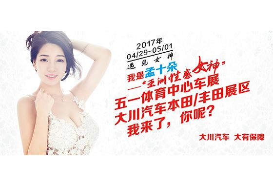 五一车展亚洲H级胸模与您相约广汽丰田
