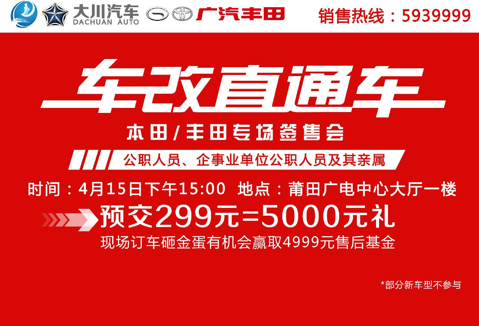 """莆田""""车改直通车""""专场签售会 价享五一"""