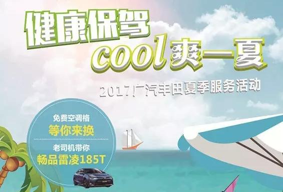 广汽丰田售后服务cool爽一夏 邀您共度