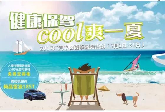 广汽丰田cool爽一夏就是我的freestyle