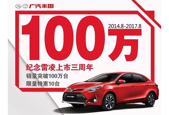雷凌上市三周年 10台特价车限量抢!