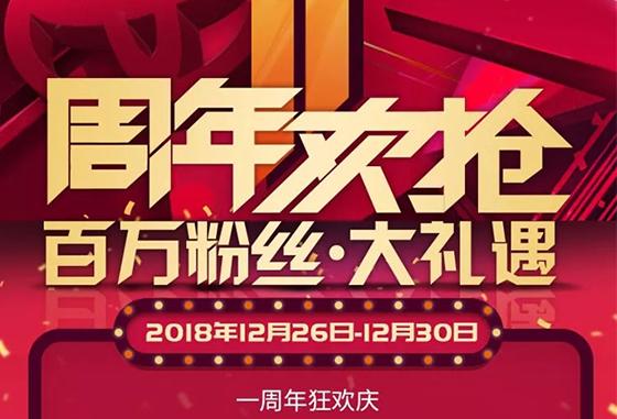 广汽丰田车友会1周年欢抢 百万大礼遇