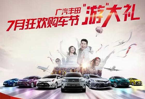 丰云惠——广汽丰田七月购车狂欢节