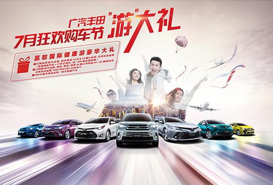广汽丰田狂欢购车节厂家特批30台特价车