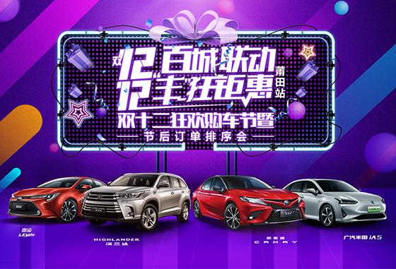 """12.12百城联动""""丰""""狂钜惠——莆田站"""