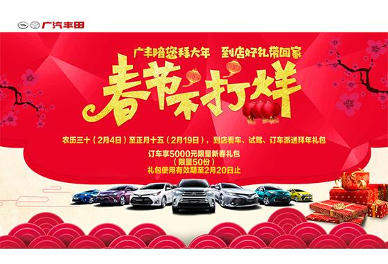 广丰陪您拜大年 订车享5000元新春礼包