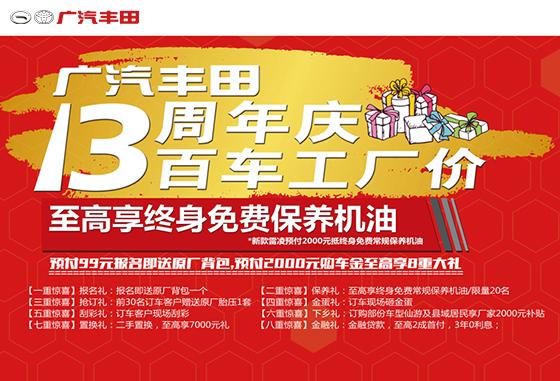 5分快3粽情13周年庆 百车工厂价