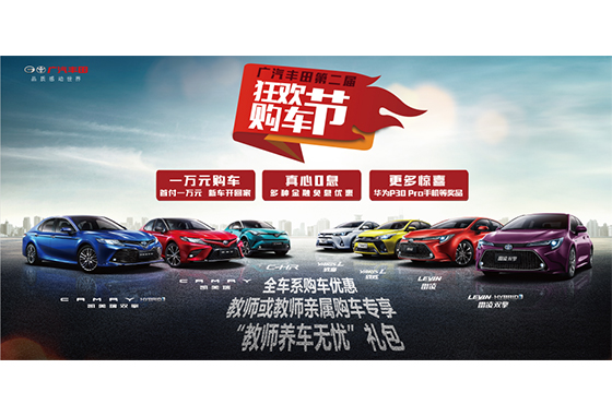 广汽丰田狂欢购车节 厂家直销狂欢GO!