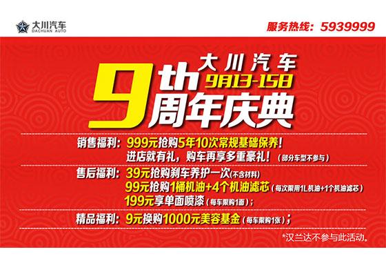 大川汽车9周年庆典 999元抢5年10次保养