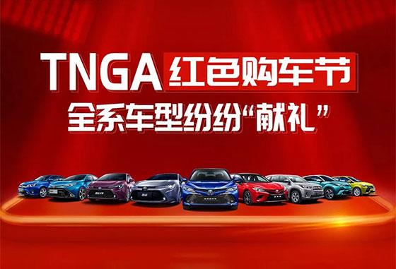 TNGA红色购车节 购车0首付月供低至1709