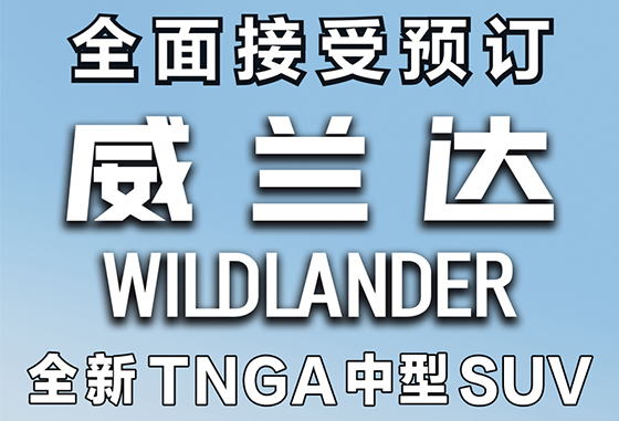 TNGA中型SUV威兰达 10-11日巡展车到店