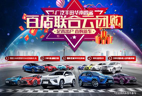 3.14厂家线上云团购 订车享5580元礼包