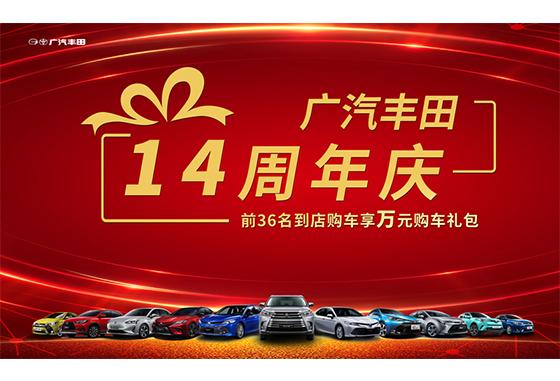 莆田廣汽豐田14周年慶 購車享萬元禮包