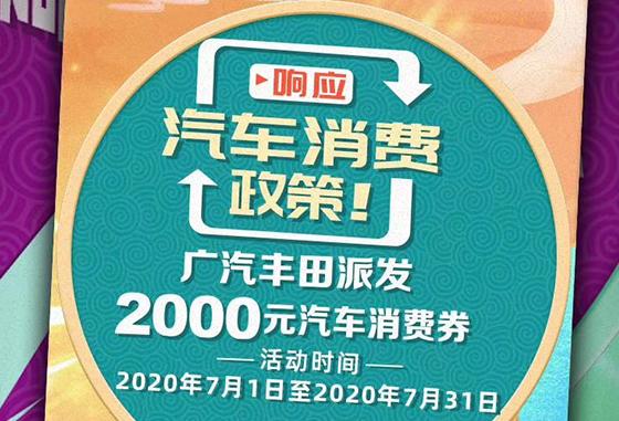 仙游廣汽豐田7月限時大派發2000元汽車消費券