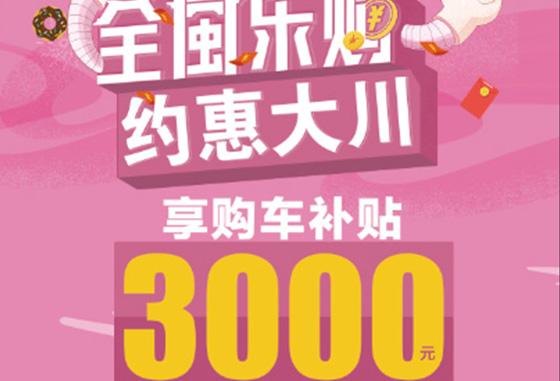 【春节不打烊】全闽乐购,购广汽丰田享3000元补贴