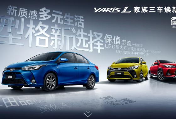 亿鑫丰田致炫X全系标配VSC车身稳定系统
