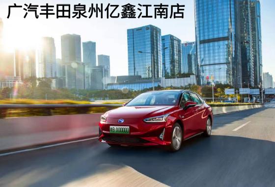 廣汽豐田iA5銷售16.98萬起 歡迎垂詢