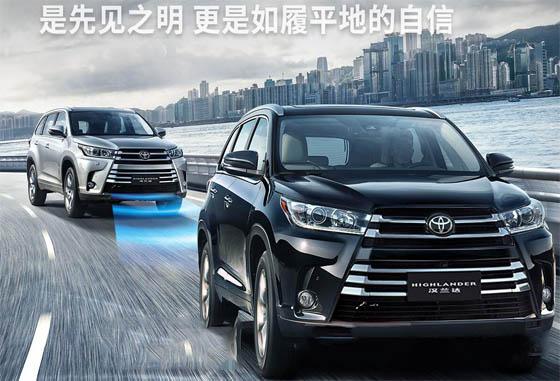 亿鑫丰田汉兰达售23.98万元起 欢迎到店垂询