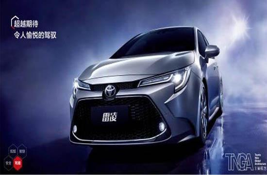 亿鑫丰田周末大促全新雷凌专场购车季