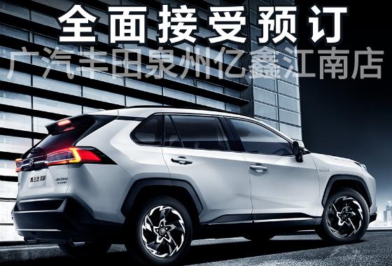 广汽丰田威兰达预售价格17-25万元 全面接受预订