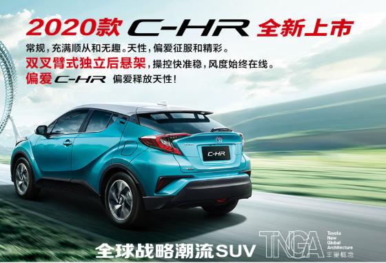 丰田C-HR欢迎到店赏鉴 售价13.18万元起