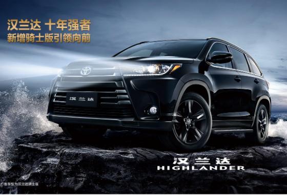 丰田汉兰达售价23.98万元起 欢迎试乘试驾