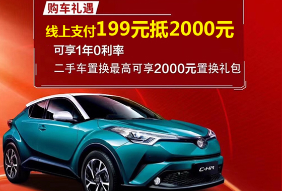 购丰田C-HR让利1万 预存199元抵2000元