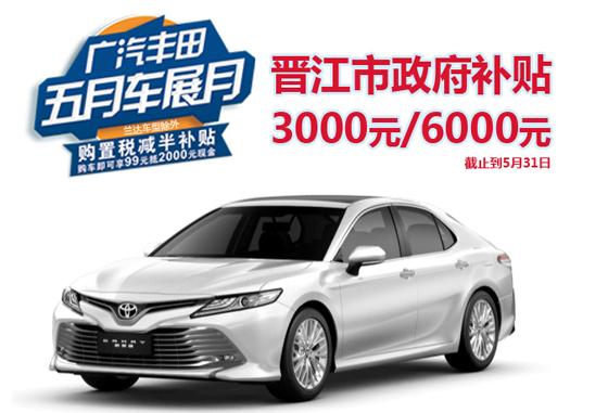 倒计时晋江市政府补贴3000元-6000元