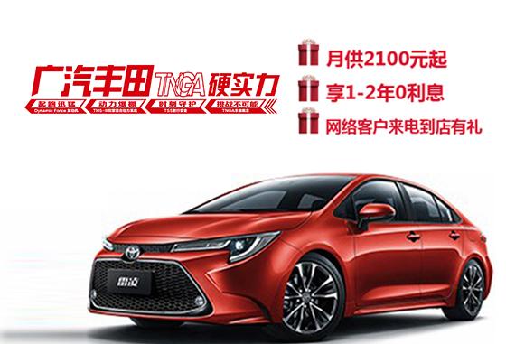晋江广汽丰田轻松贷 雷凌按揭0首付享超低息2.2厘