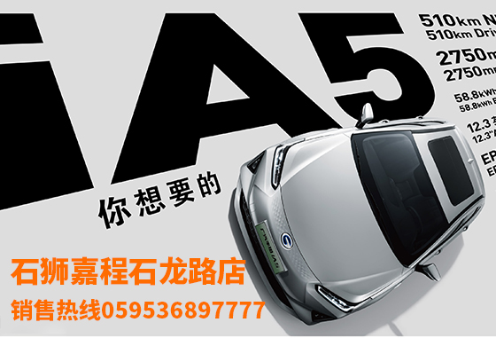 iA5免费充电享终身免费软件升级
