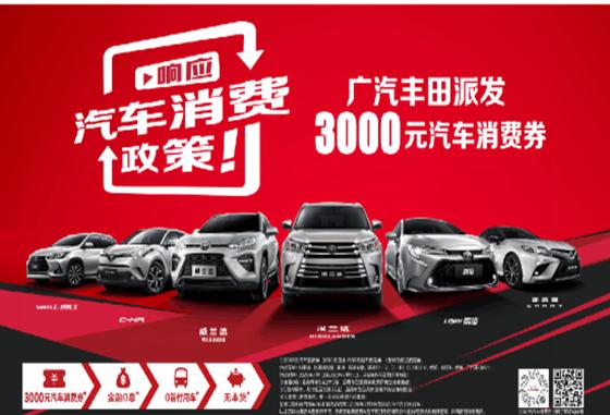 来盛元广汽丰田抢3000元消费券 先到先得