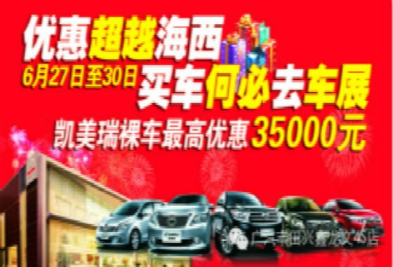 超越海西车展-凯美瑞裸车最高优惠35000元