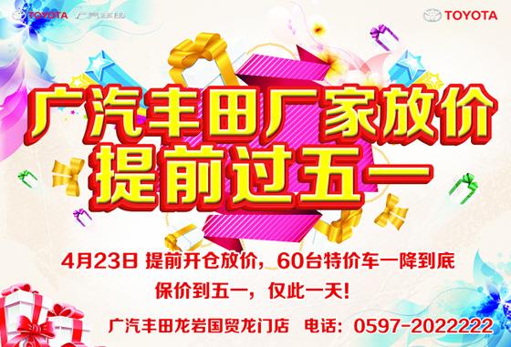 4月23日广汽丰田厂家放价提前过五一