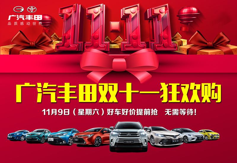 11月9日广汽丰田龙岩店11.11狂欢购车节