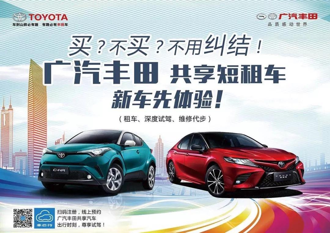 買?不買?不用糾結! 廣汽豐田共享短租車限時免費體驗