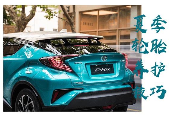 2020款C-HR酷炫登场 新增舒适版14.98万