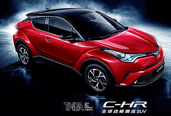 丰田C-HR限时优惠 目前优惠高达8000元