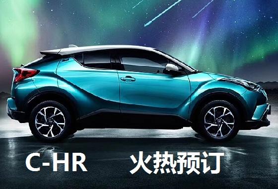 赣州中升潮流新派SUV——C-HR全面接受预订。